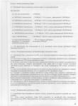 Положение о сборах и расходах третейского суда и об издержках сторон