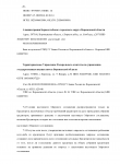 Мировое соглашение в банкростве с участием СБ РФ