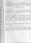 Регламент третейского суда
